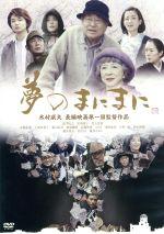 夢のまにまに(通常)(DVD)