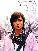 古川雄大Photo Movie Book 東京自転車物語(単行本)