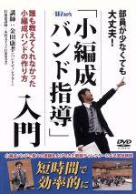 Winds「小編成バンド指導」入門~誰も教えてくれなかった小編成バンドの作り方~(通常)(DVD)