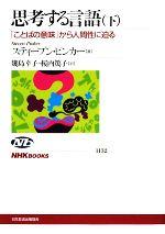 思考する言語 「ことばの意味」から人間性に迫る(NHKブックス1132)(下)(単行本)