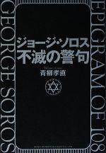 ジョージ・ソロス不滅の警句(単行本)