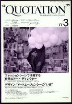 QUOTATION Worldwide Creative Journal(no.3)(単行本)