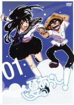 夏のあらし!01(通常)(DVD)