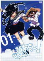 夏のあらし!01(初回限定版)(アウターケース、CD1枚、24Pブックレット、エンドカード2枚付)(通常)(DVD)