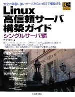 Linux高信頼サーバ構築ガイド シングルサーバ編(Industrial Computing Series)(単行本)