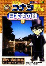 名探偵コナン推理ファイル 日本史の謎(小学館学習まんがシリーズ)(4)(児童書)