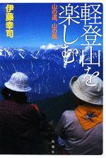 軽登山を楽しむ 山の道、山の風(単行本)