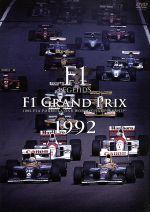 F1 LEGENDS「F1 Grand Prix 1992」(通常)(DVD)