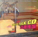 ウェブラジオ モモっとトーク・パーフェクトCD16 MOMOTTO TALK CD 近藤隆盤(通常)(CDA)