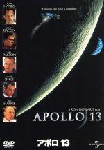 アポロ13(通常)(DVD)