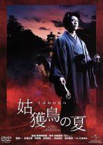 姑獲鳥の夏(通常)(DVD)