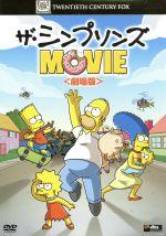 ザ・シンプソンズ MOVIE<劇場版>(通常)(DVD)