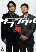 ザブングル 単独ライブ~呆~(通常)(DVD)
