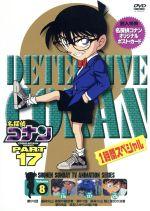 名探偵コナン PART17 vol.8(通常)(DVD)