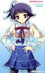 D.C.2 P.C.~ダ・カーポ2プラスコミュニケーション~まゆきの空(PARADIGM NOVELS)(新書)