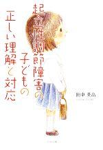 起立性調節障害の子どもの正しい理解と対応(単行本)