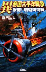 異 帝国太平洋戦争 激闘!珊瑚海海戦(歴史群像新書)(新書)