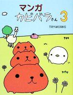 マンガ カピバラさん(3)(大人コミック)