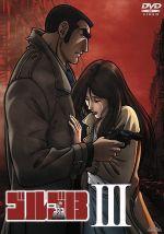 ゴルゴ13 Ⅲ(通常)(DVD)