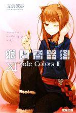 狼と香辛料 Side Colors 2(電撃文庫)(ⅩⅠ)(文庫)