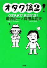 オタク論!(2)(単行本)