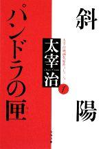 斜陽・パンドラの匣 太宰治映画化原作コレクション(文春文庫)(1)(文庫)
