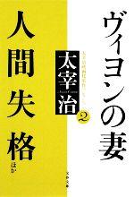 ヴィヨンの妻・人間失格ほか 太宰治映画化原作コレクション(文春文庫)(2)(文庫)