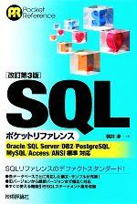 SQLポケットリファレンス(単行本)