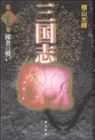 三国志(愛蔵版)(27)陳倉の戦い