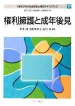 権利擁護と成年後見(MINERVA社会福祉士養成テキストブック17)(単行本)