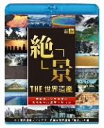 THE 世界遺産「絶景」デジタルリマスター スペシャルエディションTHE世界遺産ディレクターが選ぶ 世界遺産絶景20選(Blu-ray Disc)(BLU-RAY DISC)(DVD)