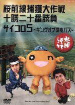 水曜どうでしょう 第11弾 「桜最前線捕獲作戦/十勝二十番勝負/サイコロ5~キングオブ深夜バス」(通常)(DVD)
