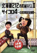 水曜どうでしょう 第9弾 「北海道212市町村カントリーサインの旅Ⅱ/サイコロ4~日本列島完全制覇」(通常)(DVD)