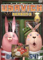 ウサビッチ シーズン3(通常)(DVD)