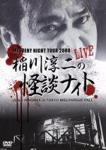 MISTERY NIGHT TOUR 2008 稲川淳二の怪談ナイト ライブ盤(通常)(DVD)