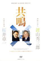 共鳴 鍵山秀三郎×桜井章一 永久保存版DVD(通常)(DVD)
