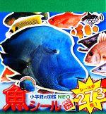 小学館の図鑑NEO 魚シール(まるごとシールブック)(児童書)