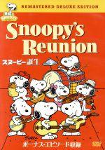 スヌーピー誕生 特別版(通常)(DVD)