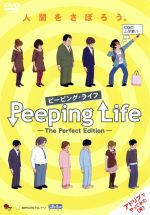 Peeping Life(ピーピング・ライフ)-The Perfect Edition-(通常)(DVD)
