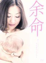 余命(通常)(DVD)