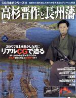 CG日本史シリーズ19 高杉晋作と長州藩(単行本)
