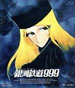 銀河鉄道999(Blu-ray Disc)(BLU-RAY DISC)(DVD)