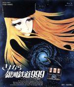 さよなら銀河鉄道999-アンドロメダ終着駅-(Blu-ray Disc)(BLU-RAY DISC)(DVD)