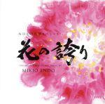 花の誇り オリジナルサウンドトラック(通常)(CDA)