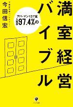 アパ・マン137室入居率97.4%の満室経営バイブル(単行本)