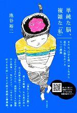 単純な脳、複雑な「私」 または、自分を使い回しながら進化した脳をめぐる4つの講義(単行本)