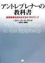 アントレプレナーの教科書 新規事業を成功させる4つのステップ(単行本)