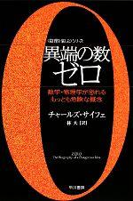 異端の数ゼロ 数学・物理学が恐れるもっとも危険な概念 「数理を愉しむ」シリーズ(ハヤカワ文庫NF)(文庫)