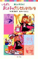いたずらまじょ子のプリンセスになりたいな まじょ子2in1(ポプラポケット文庫)(児童書)