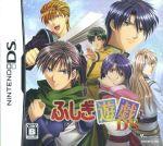 ふしぎ遊戯DS(ゲーム)